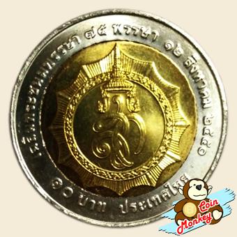 เหรียญ 10 บาท เฉลิมพระชนมพรรษา ครบ 75 พรรษา พระบรมราชินีนาถ