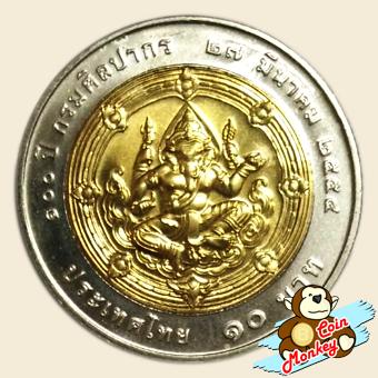 เหรียญ 10 บาท ครบ 100 ปี กรมศิลปากร