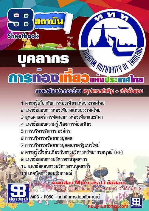 แนวข้อสอบบุคลากร การท่องเที่ยวแห่งประเทศไทย ททท. NEW