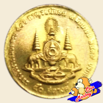 เหรียญ 50 สตางค์ ฉลองสิริราชสมบัติ ครบ 50 ปี กาญจนาภิเษก รัชกาลที่ 9