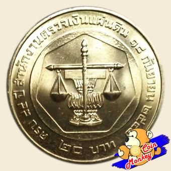 เหรียญ 20 บาท ครบ 84 ปี สำนักงานตรวจเงินแผ่นดิน
