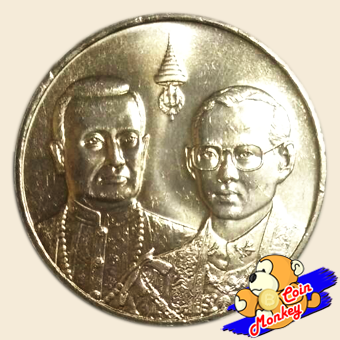 เหรียญ 20 บาท พระราชพิธีสมมงคล รัชกาลที่ 9 พระชนมายุเท่า รัชกาลที่ 1