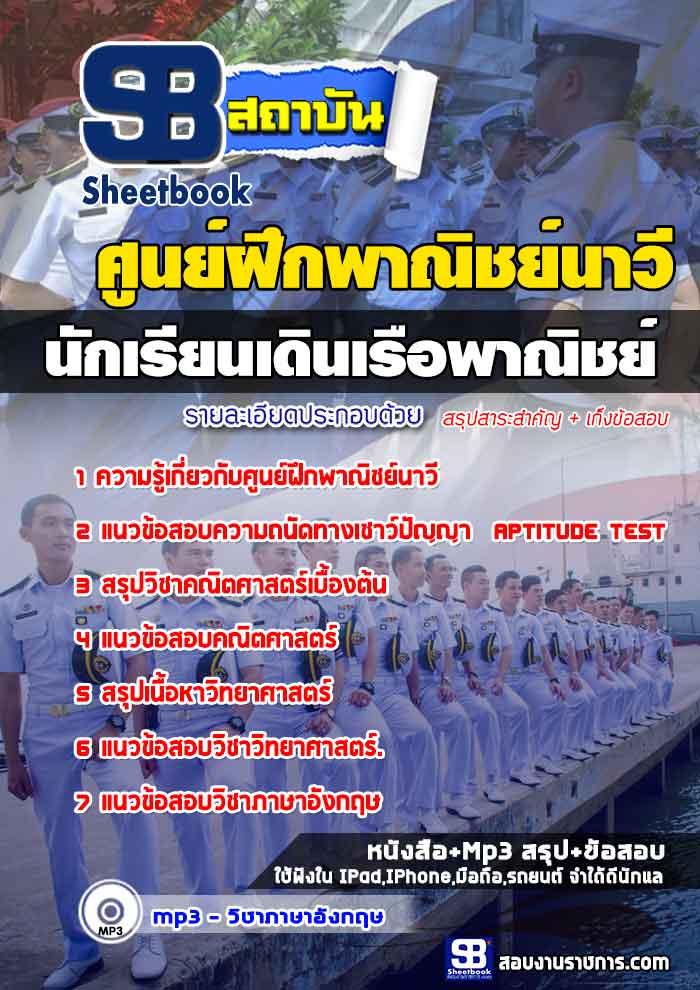 แนวข้อสอบ ศูนย์ฝึกพาณิชย์นาวี นักเรียนเดินเรือพาณิชย์ NEW