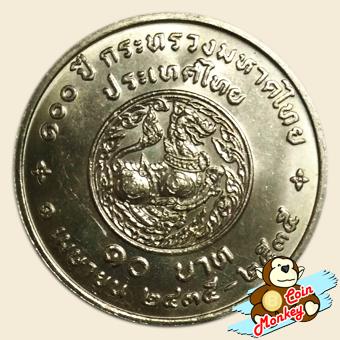 เหรียญ 10 บาท ครบ 100 ปี กระทรวงมหาดไทย