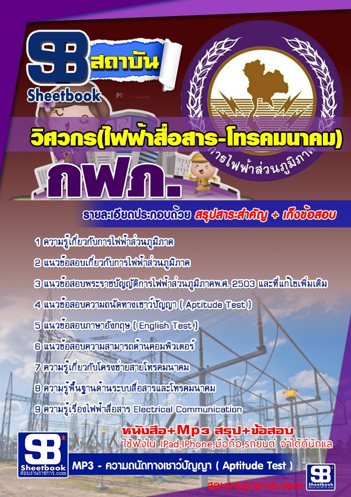 รวมแนวข้อสอบวิศวกร(ไฟฟ้าสื่อสาร-โทรคมนาคม) กฟภ. การไฟฟ้าส่วนภูมิภาค NEW