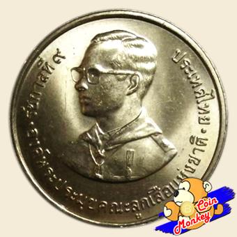 เหรียญ 5 บาท ครบ 75 ปี ของการลูกเสือโลก