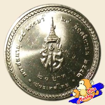 เหรียญ 20 บาท พระชนมายุ ครบ 84 พรรษา สมเด็จพระเจ้าภคินีเธอ เจ้าฟ้าเพชรรัตน์ฯ