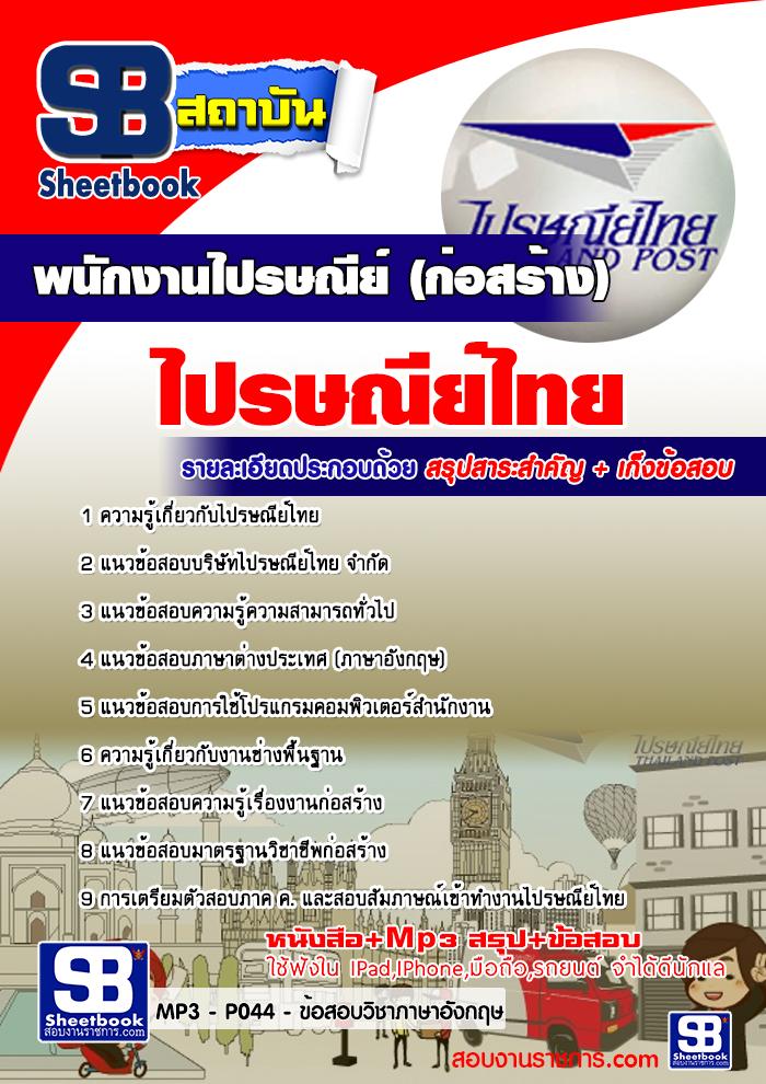 รวมแนวข้อสอบพนักงานไปรษณีย์ (ก่อสร้าง) ไปรษณีย์ไทย NEW