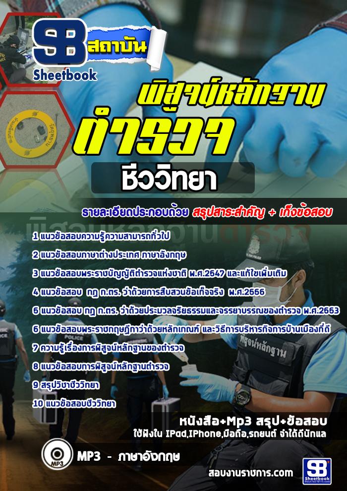 แนวข้อสอบ ตำรวจพิสูจน์หลักฐาน ชีววิทยา NEW
