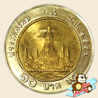 เหรียญ 10 บาท วัดอรุณราชวราราม พุทธศักราช 2540