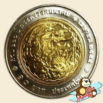 เหรียญ 10 บาท ครบ 100 ปี กระทรวงคมนาคม