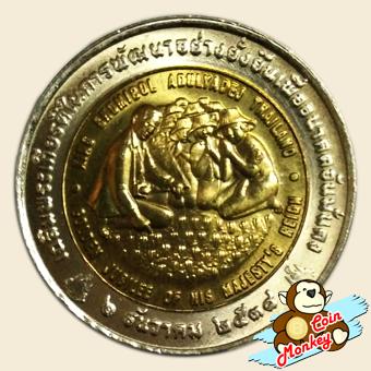 เหรียญ 10 บาท เฉลิมพระเกียรติในการพัฒนาอย่างยั่งยืนเพื่ออนาคตอันมั่นคง