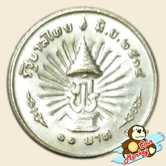 เหรียญ 10 บาท เสด็จเถลิงถวัลยราชสมบัติ ครบ 25 ปี รัชกาลที่ 9
