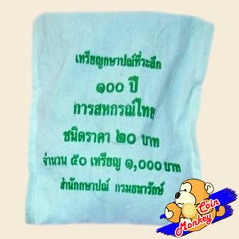 เหรียญ 20 บาท ครบ 100 ปี การสหกรณ์ไทย (ยกถุง)