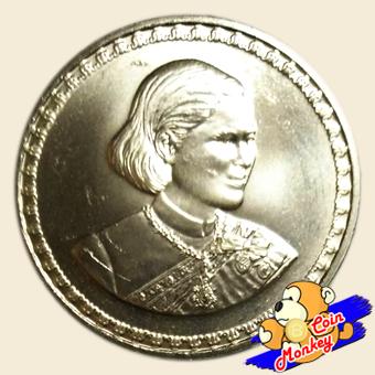 เหรียญ 20 บาท พระชนมายุ ครบ 50 พรรษา สมเด็จพระเทพฯ