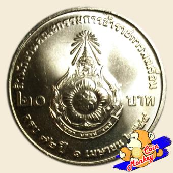 เหรียญ 20 บาท ครบ 72 ปี สำนักงานคณะกรรมการข้าราชการพลเรือน