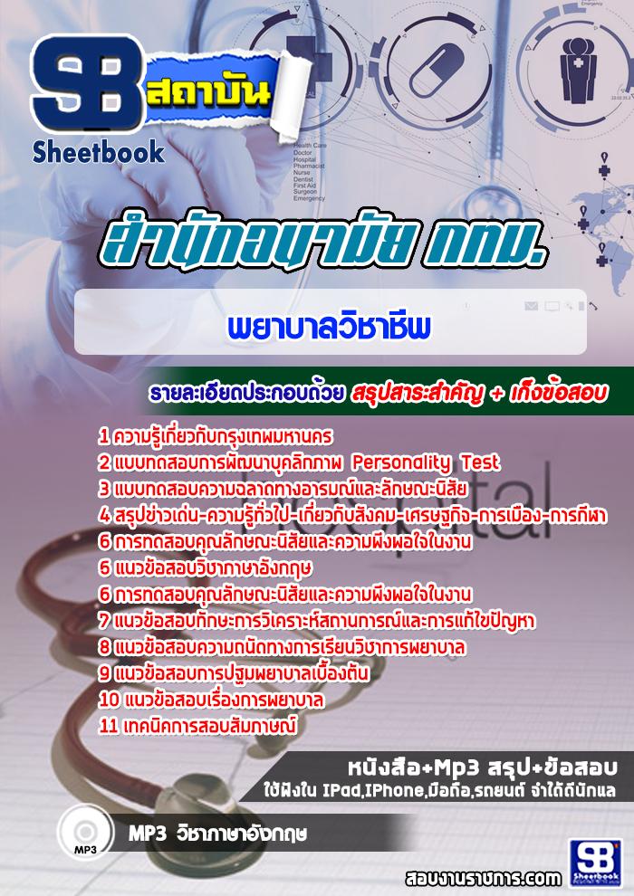 แนวข้อสอบพยาบาลวิชาชีพ สำนักอนามัยกรุงเทพมหานคร กทม. NEW