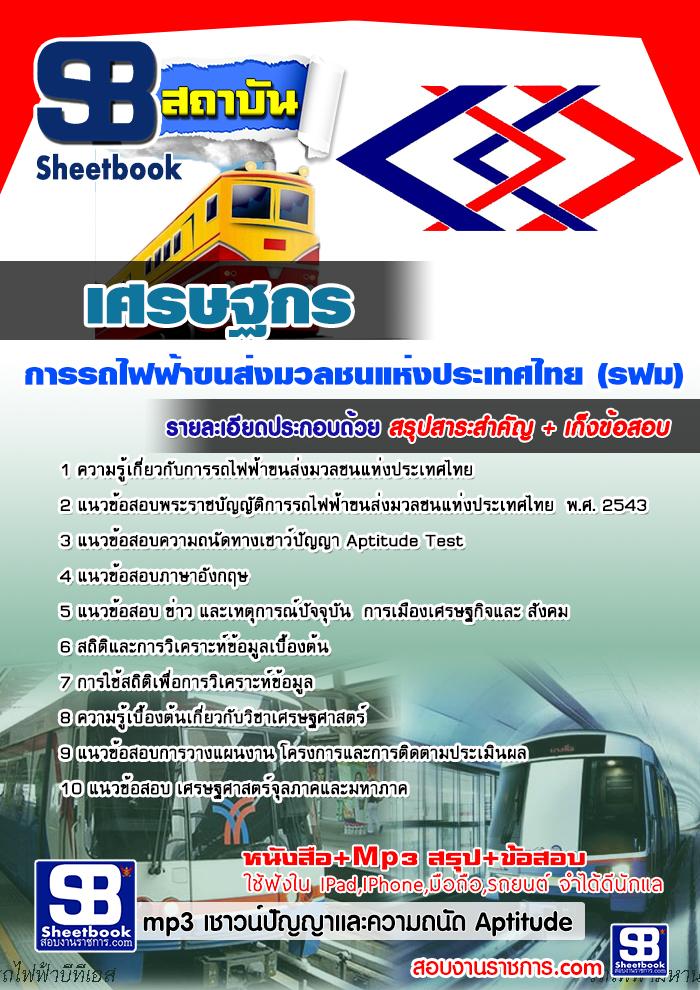 รวมแนวข้อสอบเศรษฐกร รฟม. การรถไฟฟ้าขนส่งมวลชนแห่งประเทศไทย NEW