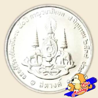 เหรียญ 1 สตางค์ กาญจนาภิเษก
