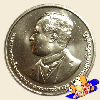 เหรียญ 20 บาท ครบ 100 ปี โรงเรียนเพาะช่าง
