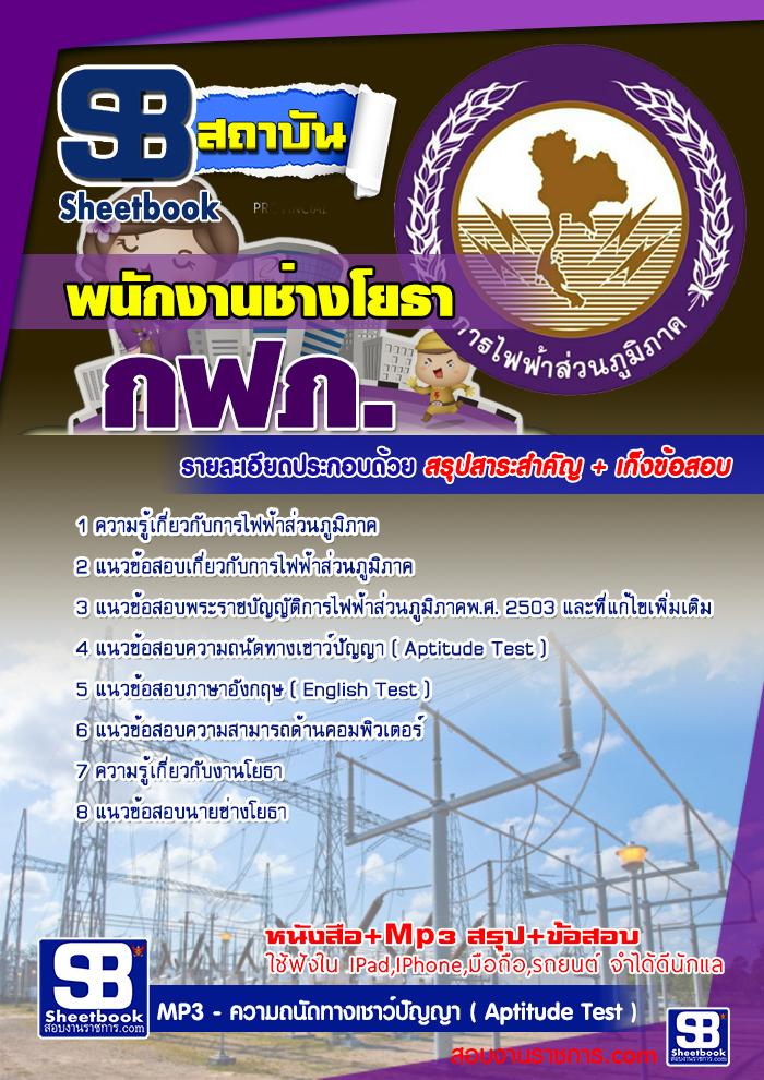 รวมแนวข้อสอบพนักงานช่างโยธา กฟภ. การไฟฟ้าส่วนภูมิภาค NEW