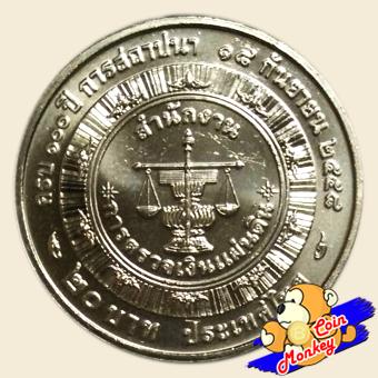 เหรียญ 20 บาท ครบ 100 ปี สำนักงานการตรวจเงินแผ่นดิน