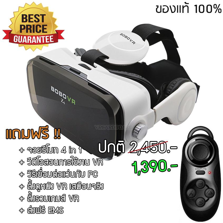 แว่นVR Cardboard รุ่น BOBO VR Z4 ของแท้ รุ่นใหม่ล่าสุด [สีขาว White-Edition]