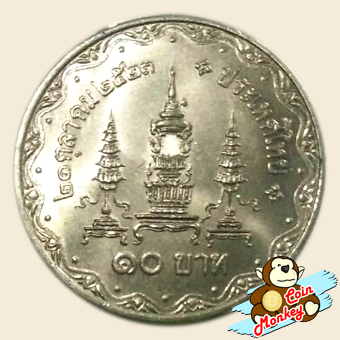 เหรียญ 10 บาท ฉลองพระชนมายุ ครบ 80 พรรษา สมเด็จย่า