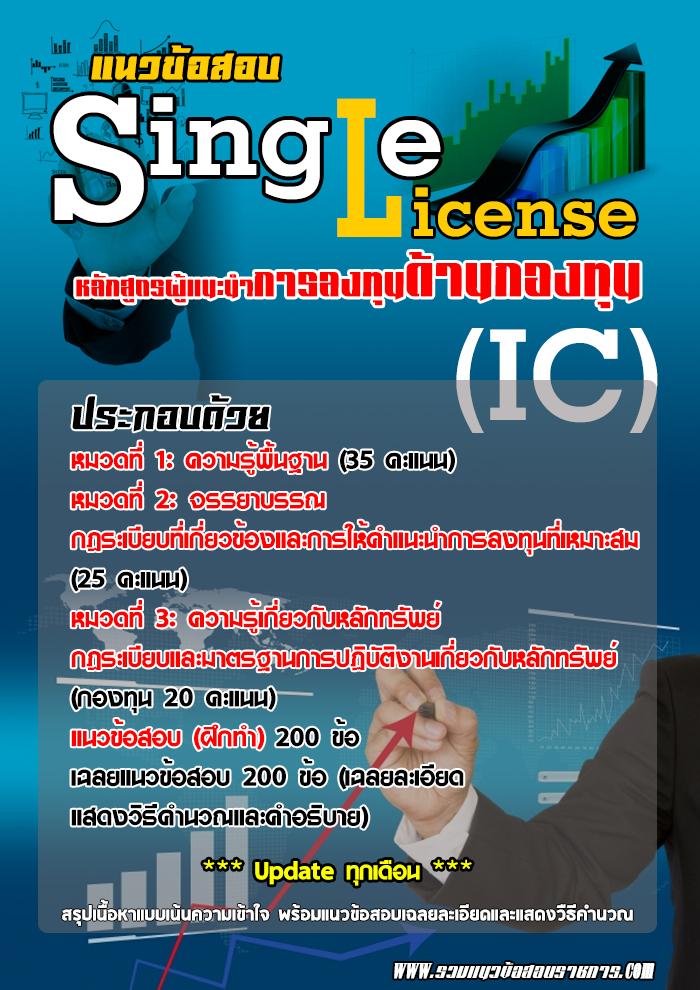 แนวข้อสอบ Single License (IC) หลักสูตรผู้แนะนำการลงทุนด้านกองทุน NEW