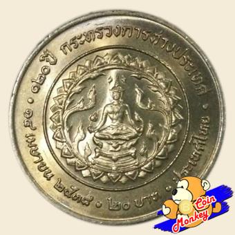 เหรียญ 20 บาท ครบ 120 ปี กระทรวงการต่างประเทศ