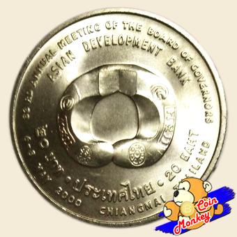 เหรียญ 20 บาท การประชุมประจำปีสภาผู้ว่าการธนาคารพัฒนาเอเซีย ครั้งที่ 33