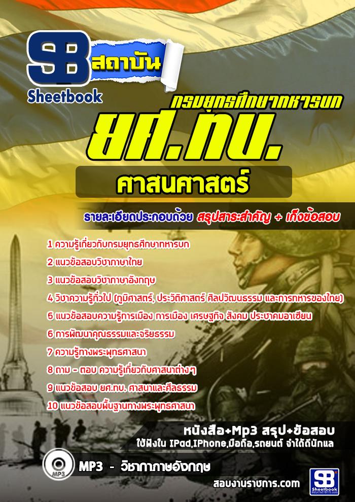 แนวข้อสอบศาสนศาสตร์ กรมยุทธศึกษาทหารบก (ยศ.ทบ) NEW