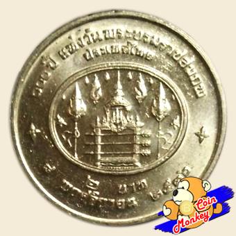 เหรียญ 2 บาท ครบ 100 ปี แห่งวันพระราชสมภพ รัชกาลที่ 7