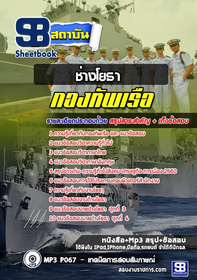 แนวข้อสอบ สาขาช่างโยธา กองทัพเรือ (ต่ำกว่าสัญญาบัตร)
