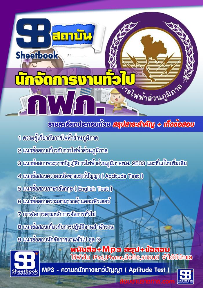 รวมแนวข้อสอบนักจัดการงานทั่วไป กฟภ. การไฟฟ้าส่วนภูมิภาค NEW