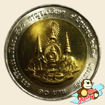 เหรียญ 10 บาท ฉลองสิริราชสมบัติ ครบ 50 ปี กาญจนาภิเษก รัชกาลที่ 9 (บล็อกไทย)