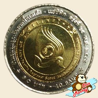 เหรียญ 10 บาท งานชุมนุมลูกเสือภาคพื้นเอเชีย - แปซิฟิก ครั้งที่ 25