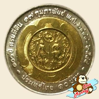 เหรียญ 10 บาท ครบ 100 ปี กรมที่ดิน