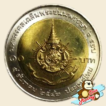 เหรียญ 10 บาท มหามงคลเฉลิมพระชนมพรรษา ครบ 6 รอบ รัชกาลที่ 9