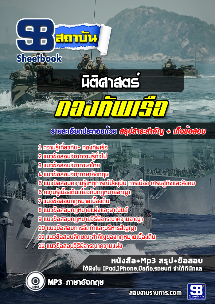 แนวข้อสอบ นิติศาสตร์ กองทัพเรือ NEW