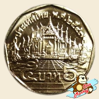 เหรียญ 5 บาท วัดเบญจมบพิตรดุสิตวนาราม พุทธศักราช 2547
