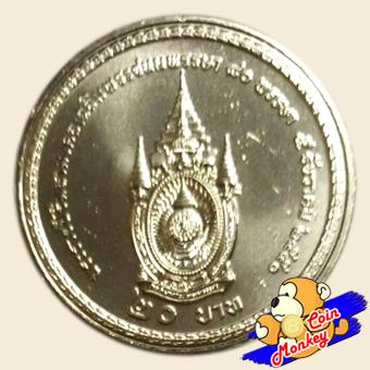 เหรียญ 20 บาท พระราชพิธีมหามงคลเฉลิมพระชนมพรรษา 80 พรรษา รัชกาลที่ 9