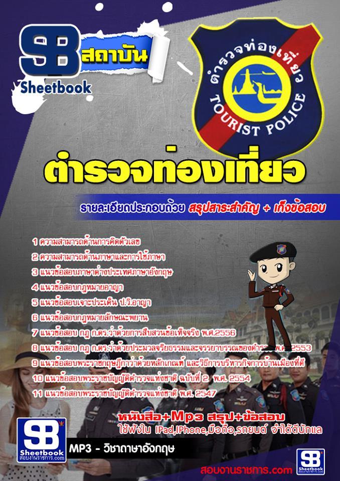 แนวข้อสอบตำรวจท่องเที่ยว กองบังคับการตำรวจท่องเที่ยว