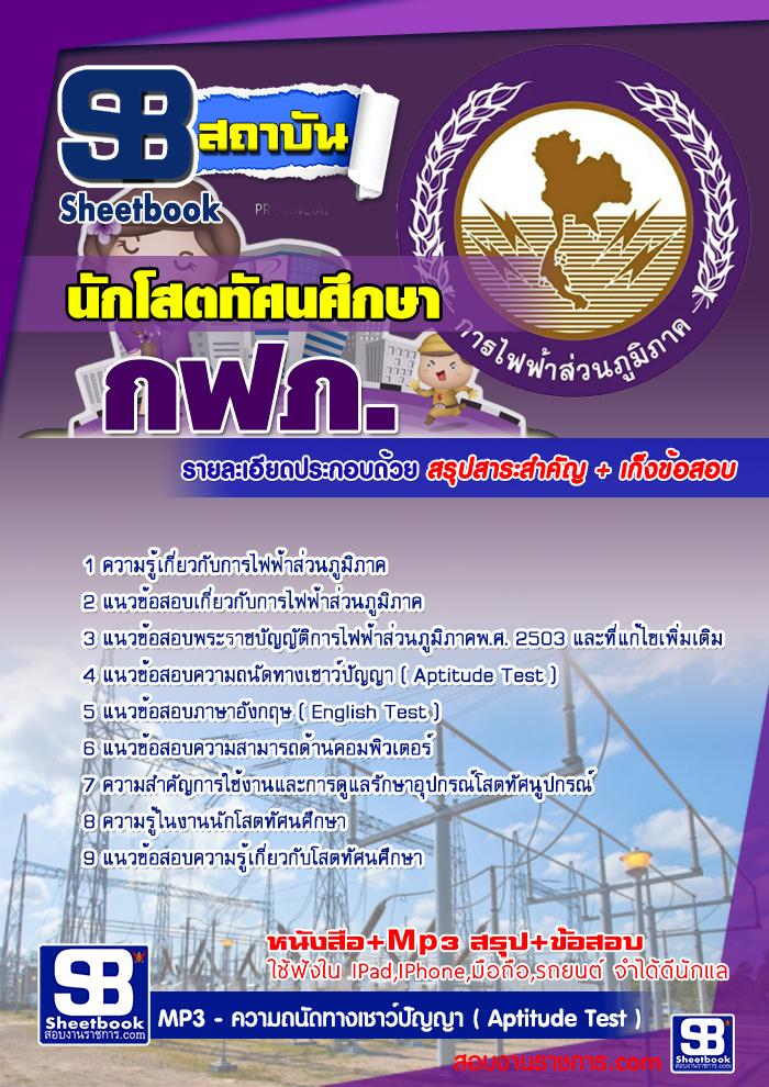 รวมแนวข้อสอบนักโสตทัศนศึกษา กฟภ. การไฟฟ้าส่วนภูมิภาค NEW