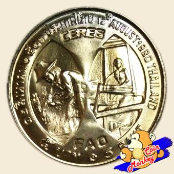 ถวายพระเกียรติฯ สมเด็จพระนางเจ้าสิริกิติ์ พระบรมราชินีนาถ บนเหรียญ CERES