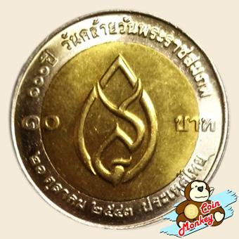 เหรียญ 10 บาท ครบ 100 ปี วันคล้ายวันพระราชสมภพ สมเด็จย่า