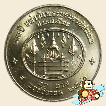 เหรียญ 10 บาท ครบ 100 ปี แห่งวันพระราชสมภพ รัชกาลที่ 7