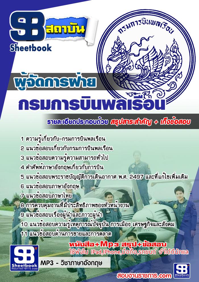 รวมแนวข้อสอบผู้จัดการฝ่าย กรมการบินพลเรือน NEW