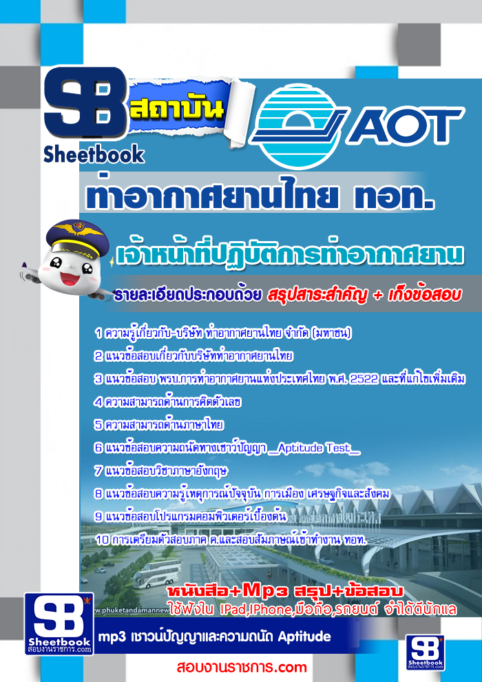 รวมแนวข้อสอบเจ้าหน้าที่ปฏิบัติการท่าอากาศยาน บริษัทการท่าอากาศยานไทย ทอท AOT