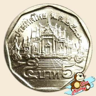 เหรียญ 5 บาท วัดเบญจมบพิตรดุสิตวนาราม พุทธศักราช 2537